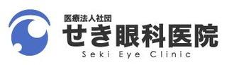 せき眼科医院 ホームページ ロゴ